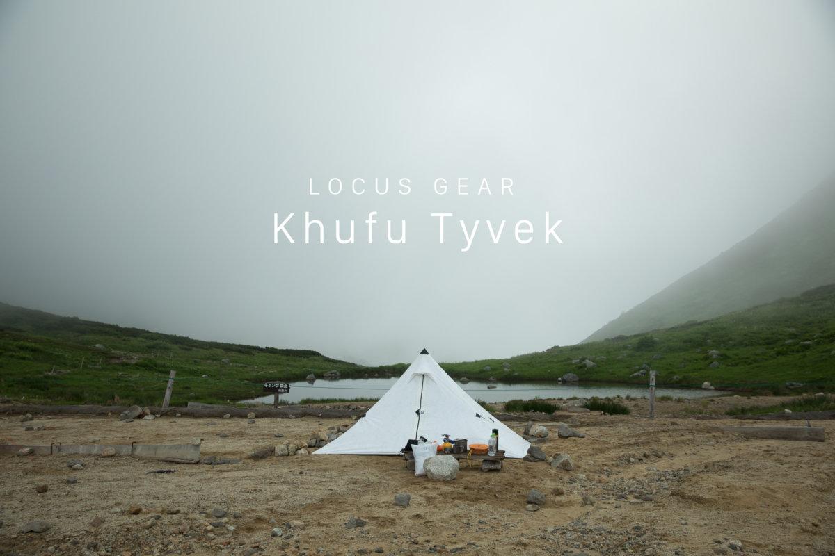 LOCUS GEAR | Khufu Tyvek | ソロハイカーのレビュー