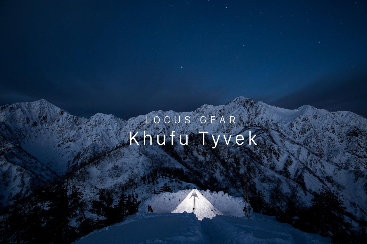 LOCUS GEAR | Khufu Tyvek | 冬のテント泊